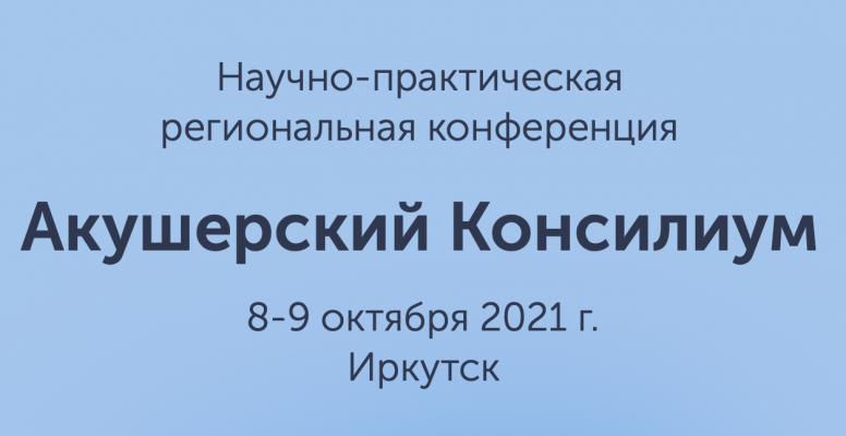 """Научно-практическая региональная конференция """"Акушерский консилиум"""""""