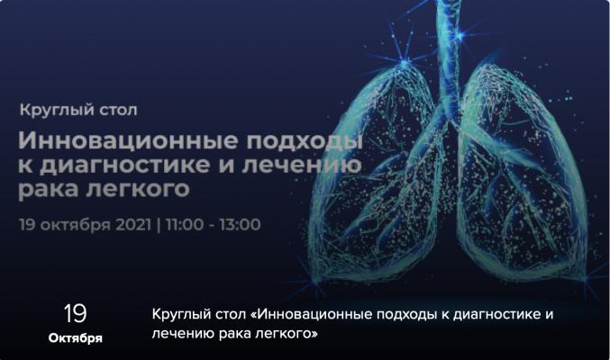 Круглый стол «Инновационные подходы к диагностике и лечению рака легкого»