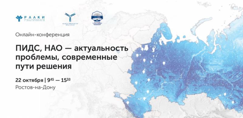 Онлайн-конференция «ПИДC, НАО - актуальность проблемы, современные пути решения»